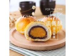 广西瑶玛蛋黄酥 330g一盒 网红零食糕点 招商代理