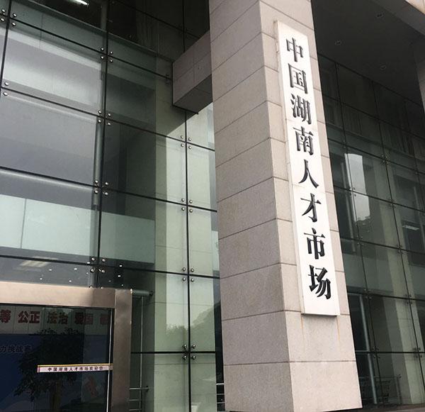 湖南省人才档案调出调入 党组织关系调转