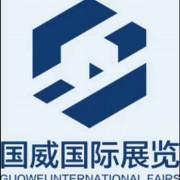 河南国威展览服务有限公司