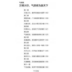 李万博老师新书《演说心法》即将出版!