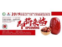 2019第八届山东(乐陵)红枣暨健康食品博览会重磅来袭!