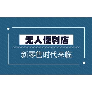 无人售货店-2020北京国际智慧新零售展览会