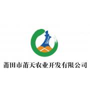 莆田市莆天农业开发有限公司