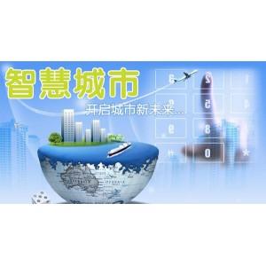 企业动态-2020第十一届智慧城市展览会