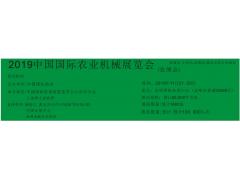 2019中国国际农业机械展览会