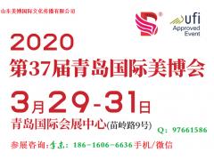 2020年UFI青岛美博会