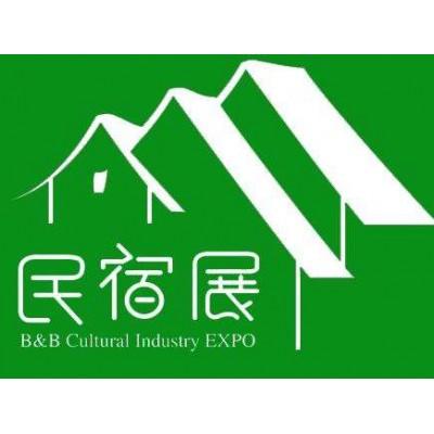 2020上海国际民宿酒店产业博览会