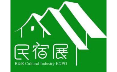2020中国国际民宿酒店产业博览会