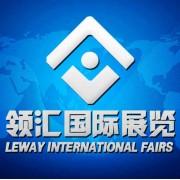 北京领汇国际展览有限公司 郑州办事处