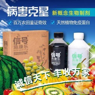 绿色有机农业,信号施康乐超敏蛋白液剂,以色列 农业技术 叶面肥