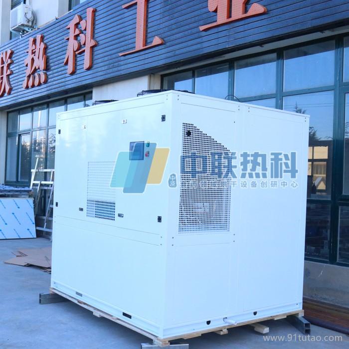 调味品烘干机6P12P空气能热泵烘干机无污染环保节能炕房农业鼓励推广干燥技术