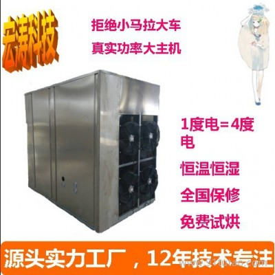 全自动高智能山野菜空气能热泵烘干机全自动高智能