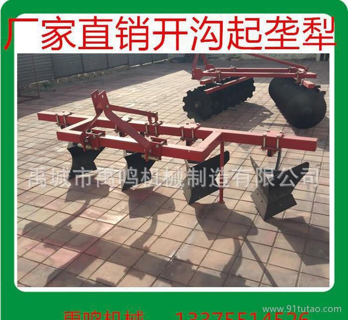 起垄犁 土壤耕作机械 开沟起垄机 圆盘起垄机 直销