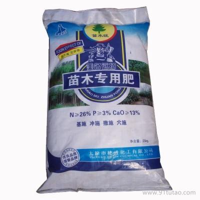 专业供应苗木专用肥  高效农业专用肥  有机肥料  苗木专用肥