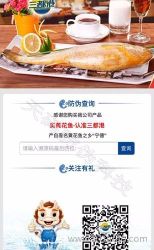 天码溯源科技 阳江农产品追溯  农产品质量安全追溯  农产品防伪