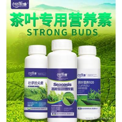 贝乐康   茶叶催芽增厚素      肥料 茶叶专用叶面肥 微量元素叶面肥 冲施肥 水溶肥 茶叶营养素 生长厂家