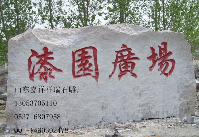 【直销】园林雕刻景观石