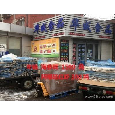 供应华威盛世1*10kg虾夷扇贝