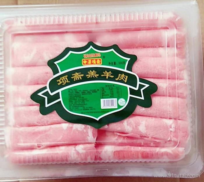 中泽项斋羔羊肉500克 羊肉片