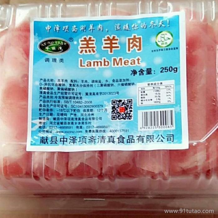 冷丽泽羔羊肉250克 羊肉片