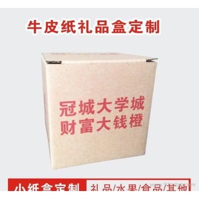 定做定制印刷丑柑 季橙 砂糖橘 苹果 梨子 水果包装盒纸盒