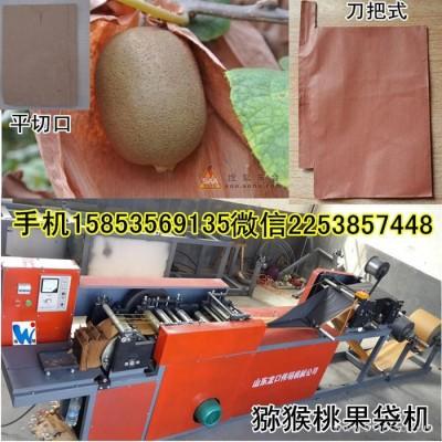 供应龙口伟明猕猴桃柑橘制袋机,不知火包装果袋机,多功能猕猴桃套袋机