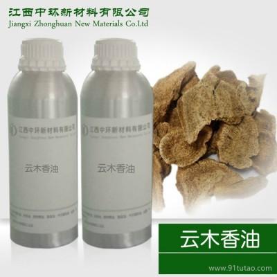 厂家批发植物精油木香油 广木香油 云木香油 量大优惠 植物香料