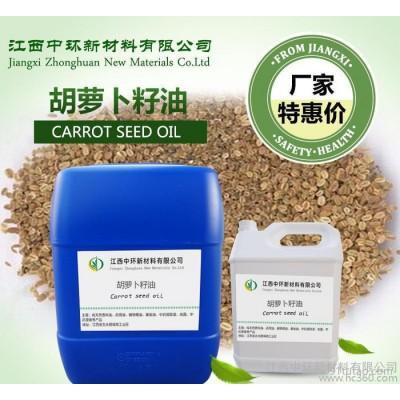 提供 植物精油 胡萝卜籽油 胡萝卜籽精油 小量起包邮