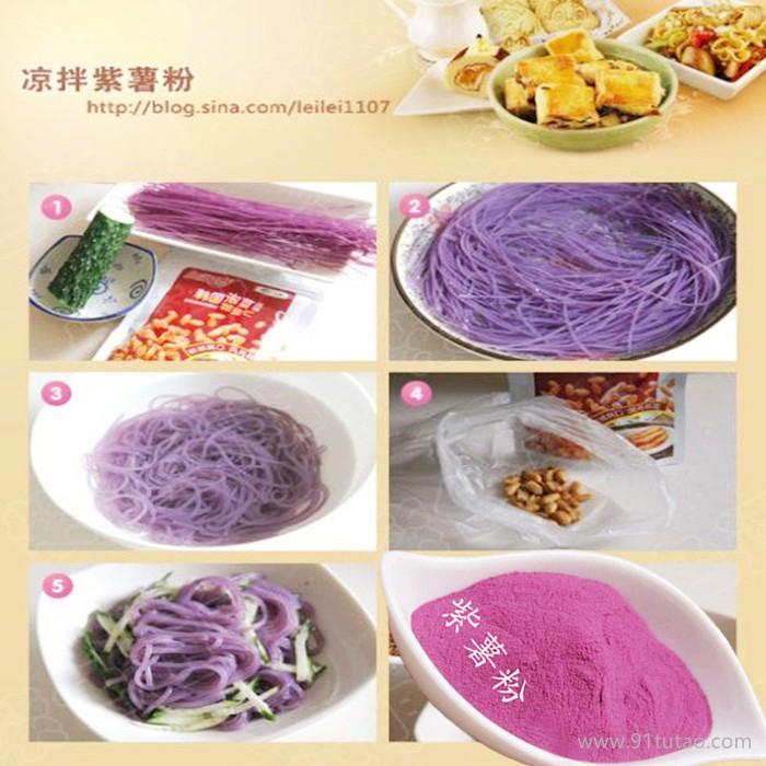 厂家直销紫薯粉 紫薯全粉 食品级