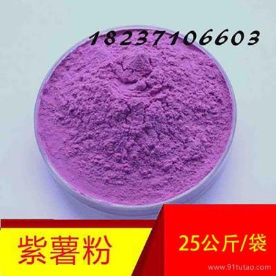食品级提取紫薯粉 紫薯全粉 含花青素
