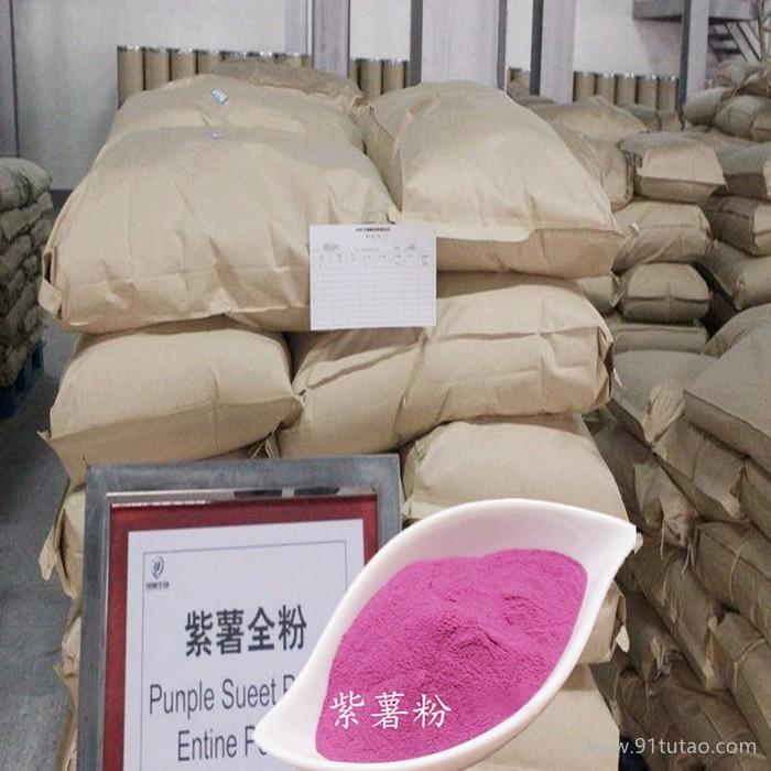厂家直销紫薯粉 食品级 紫薯全粉