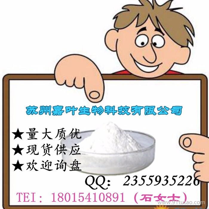 南箭  芍药苷---植提中药原料  CAS: 23180-57-6 (量多质优现货) 芍药苷价格