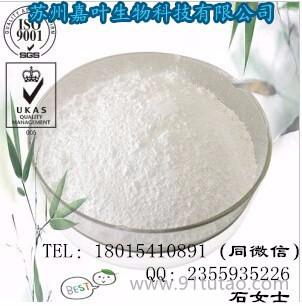 南箭  芍药苷---植提中药原料  CAS: 23180-57-6 (量多质优现货)   芍药苷产品报价