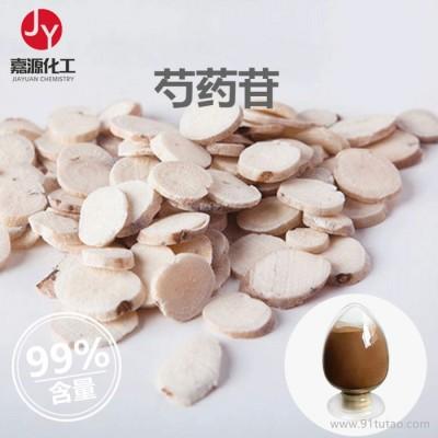 芍药苷原料23180-57-6淡黄粉状50%含量中药保健品广州植物提取物厂家现货优势供应量大从优