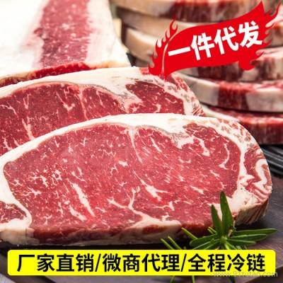 比夫家人澳洲谷饲 150天原切西冷牛排新鲜牛肉