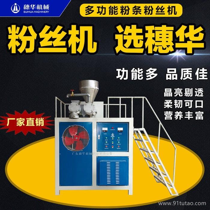穗华米粉机桂林米粉机自动米粉机价格实惠厂家直销