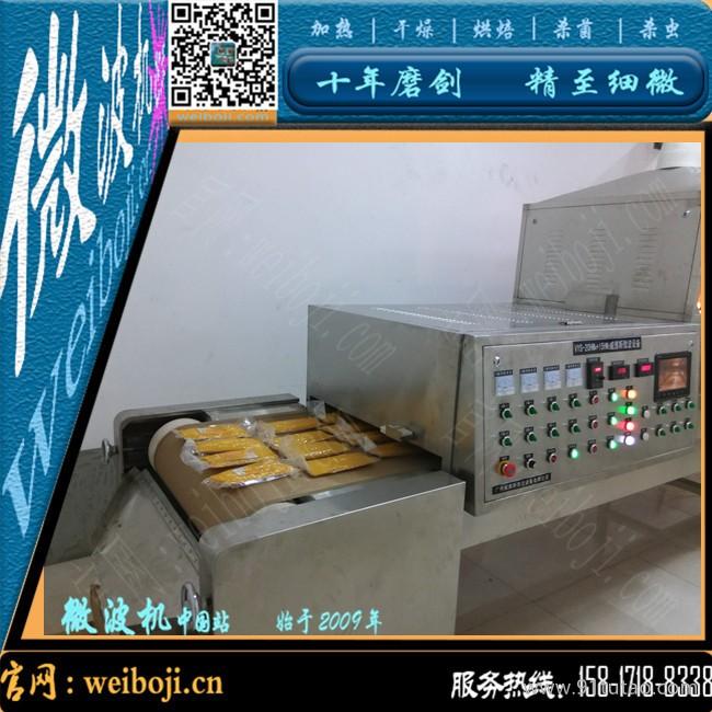 威雅斯VYS-20HM4微波隧道式桂林米粉杀菌设备
