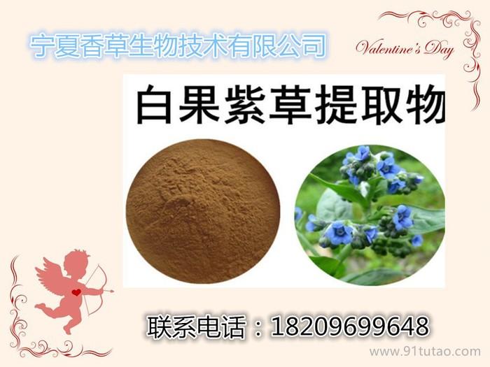 黑蒜提取物50:1 厂家批发发酵黑蒜浓缩粉  黑蒜浓缩粉水溶型