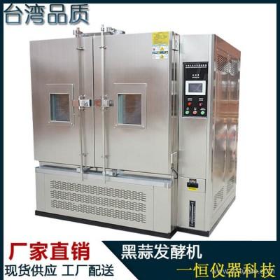 一恒HW-1000 新型黑蒜发酵机  黑蒜发酵设备 黑蒜项目必备 全不锈钢 可定制