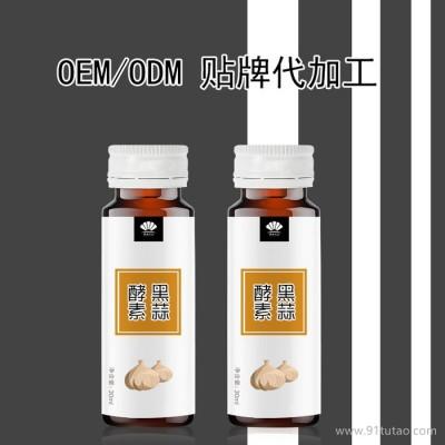 黑蒜酵素代加工 黑蒜多肽口服液oem 黑蒜提取液加工  黑蒜素口服液代加工