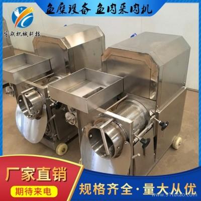 去鱼刺机器 鱼肉采肉机 整鱼分离机 鱼骨鱼肉分离机生产厂家宇联机械科技YLKJ-YC-200