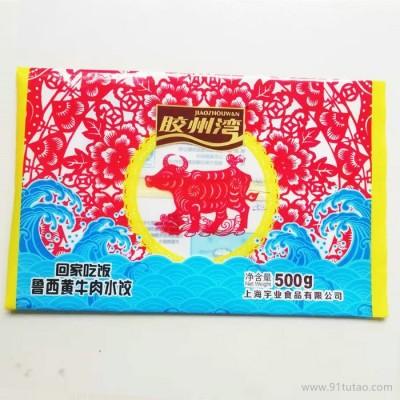 肉类包装袋 食品包装袋肉类食品包装袋