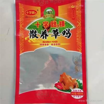 食品包装 食品包装袋 速冻食品包装袋