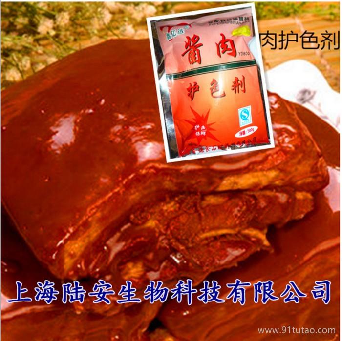 陆安食品级护色剂酱肉护色剂