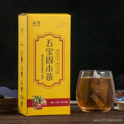【涵鹭】五宝固本茶切片 OEM贴牌代加工
