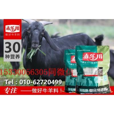 赤乐川饲料级 圈养羊的饲料配方