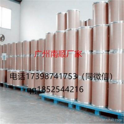 南顺原料 甘路chun厂家 甘路chun原料 大量现货 欢迎咨询
