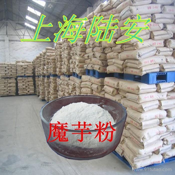 上海陆安 现货热销  增稠剂 魔芋粉 欢迎选购