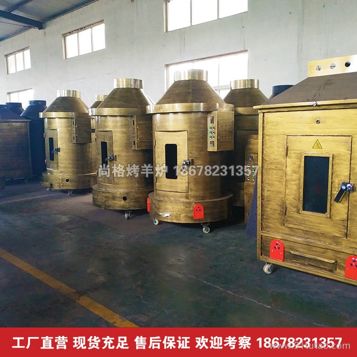 尚格工厂直销济宁烤羊炉烤羊肉的炉具
