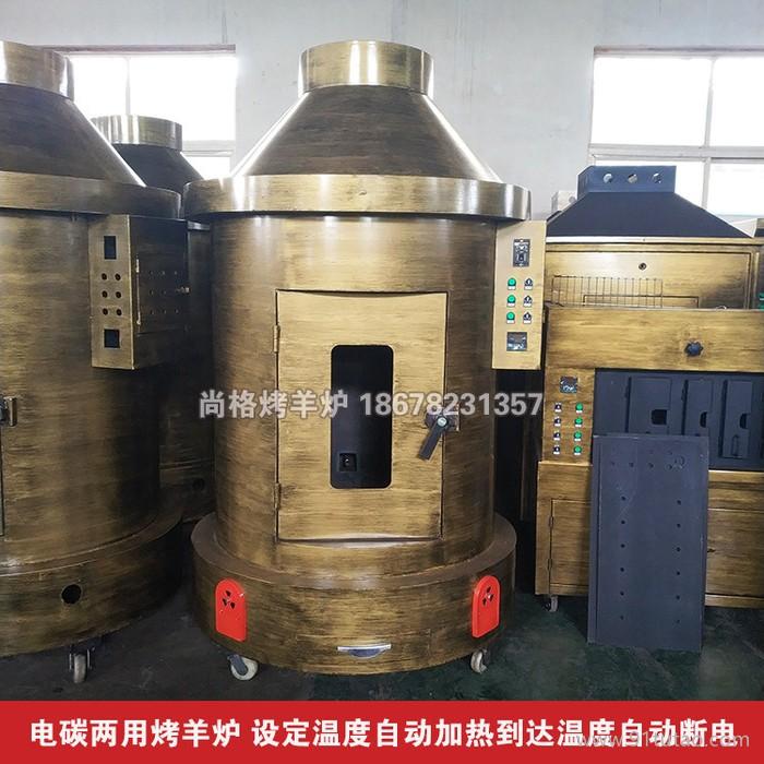 尚格工厂直销桦甸烤羊炉烤羊肉的火炉